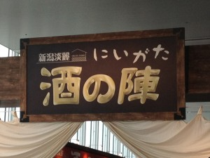 にいがた酒の陣2012