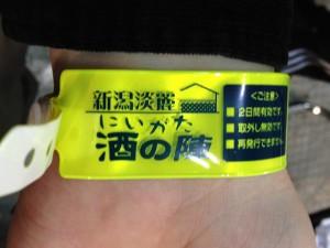 にいがた酒の陣2012の試飲チケットを兼ねたリストバンド