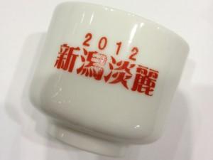 にいがた酒の陣2012オリジナル利きちょこ