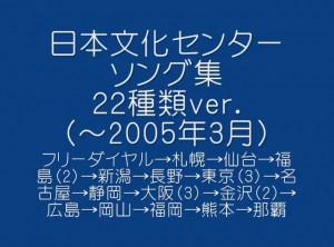 日本文化センターのCMソング集