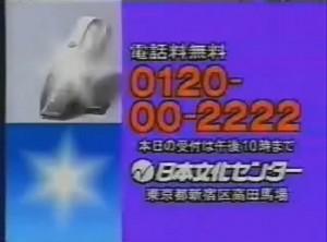 日本文化センターのフリーダイヤル