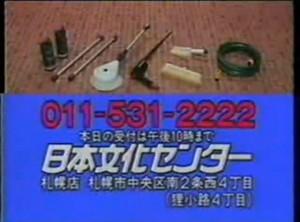 札幌の日本文化センターの番号