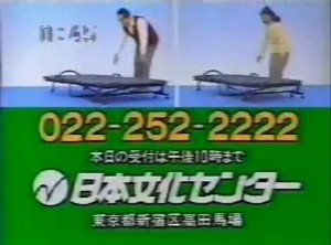 仙台の日本文化センターの番号