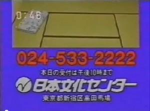 福島の日本文化センターの番号