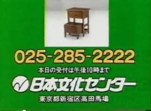 新潟の日本文化センターの番号