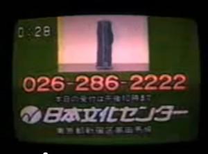 長野の日本文化センターの番号