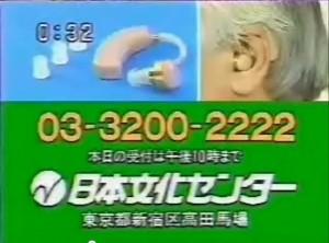 東京の日本文化センターの番号