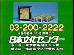 東京の日本文化センターの番号(9桁)