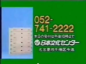 名古屋の日本文化センターの番号