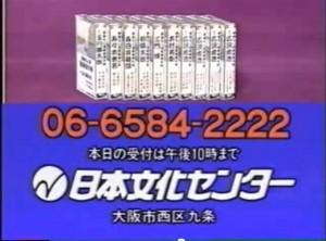 大阪の日本文化センターの番号