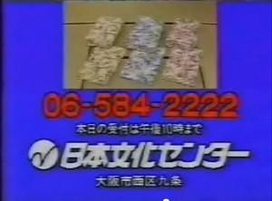 大阪の日本文化センターの番号(9桁)