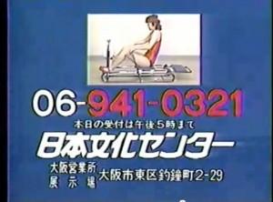 大阪の日本文化センターの番号(9桁・別バージョン)
