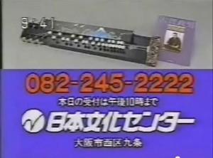 広島の日本文化センターの番号