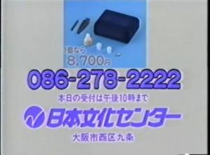 岡山の日本文化センターの番号