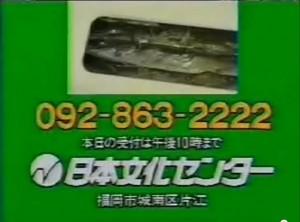 福岡の日本文化センターの番号