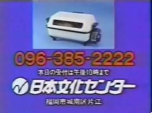 熊本の日本文化センターの番号