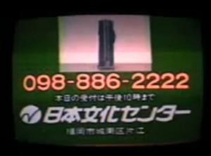 那覇の日本文化センターの番号