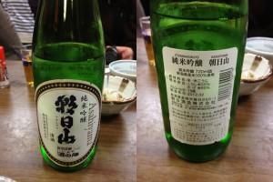 朝日酒造・純米吟醸 朝日山