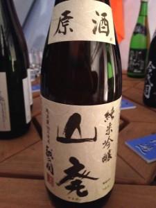塩川酒造の『越の関 山廃(やまはい) 純米吟醸』