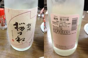 朝日酒造・越州 桜日和