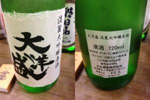 大洋盛・淡麗大吟醸原酒