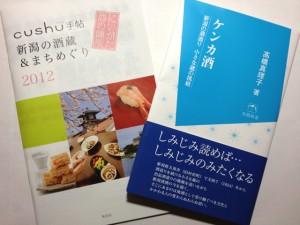 『cushu手帳にいがた酒の陣2012版 新潟の酒蔵&まちめぐり』と『ケンカ酒』