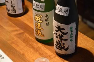 純米大吟醸の『大洋盛』