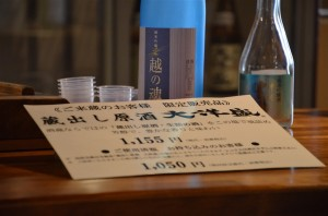 『蔵出し原酒・生詰め酒』の販売