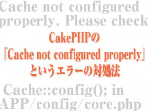 CakePHPの『Cache not configured properly』というエラーの対処法