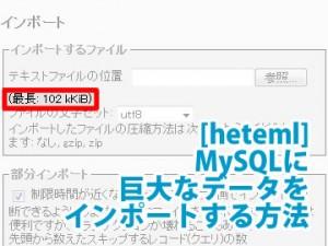 [heteml] MySQLに巨大なデータをインポートする方法