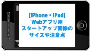 [iPhone・iPad] Webアプリ用スタートアップ画像のサイズ