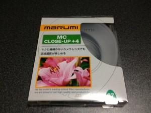 marumi 67ミリ MCクローズアップ+4