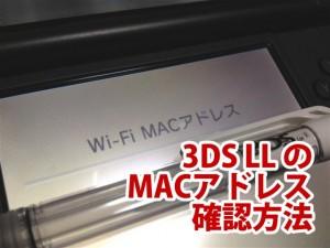 3DS LL のMACアドレス(マックアドレス)確認方法