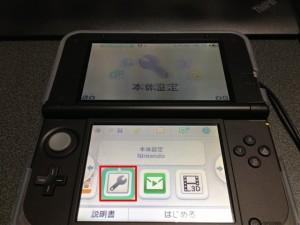 3DSメニューの『本体設定』をタッチ