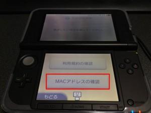 表示された『MACアドレスの確認』をタッチ