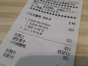 ケンタッキーチキンライスセット(600円)