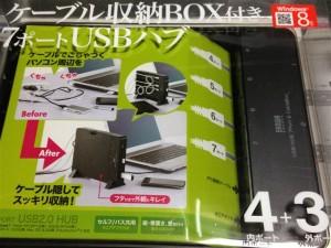ケーブル収納BOX付き7ポートUSBハブ『USB-HBX710BK』