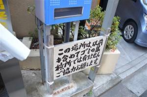 この場所は、以前も含めてゴミの集積所では有りません ご協力お願いします。