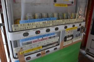 『おでん缶』の自販機