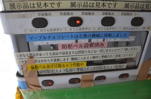 おでん缶自販機・中段左側の文字部分アップ
