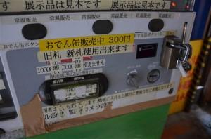 おでん缶自販機・中段右側の文字部分アップ