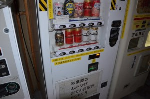 噂の自販機
