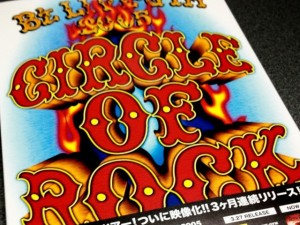 『B'z LIVE-GYM 2005 -CIRCLE OF ROCK-』リリース