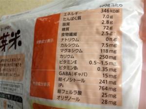 ファンケルの発芽米の栄養成分