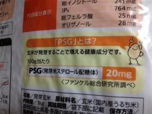 『PSG』とは『発芽米ステロール配糖体』というもの