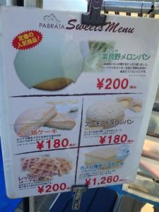 富良野メロンパンで販売している商品