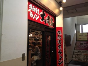 横浜家系ラーメン『大岡家』の入口