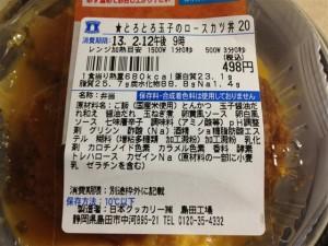 『とろとろ玉子のロースカツ丼』のカロリー・栄養成分