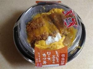 『とろとろ玉子のロースカツ丼』の見た目