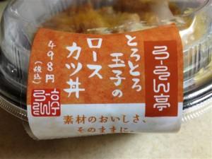 『とろとろ玉子のロースカツ丼』のパッケージ
